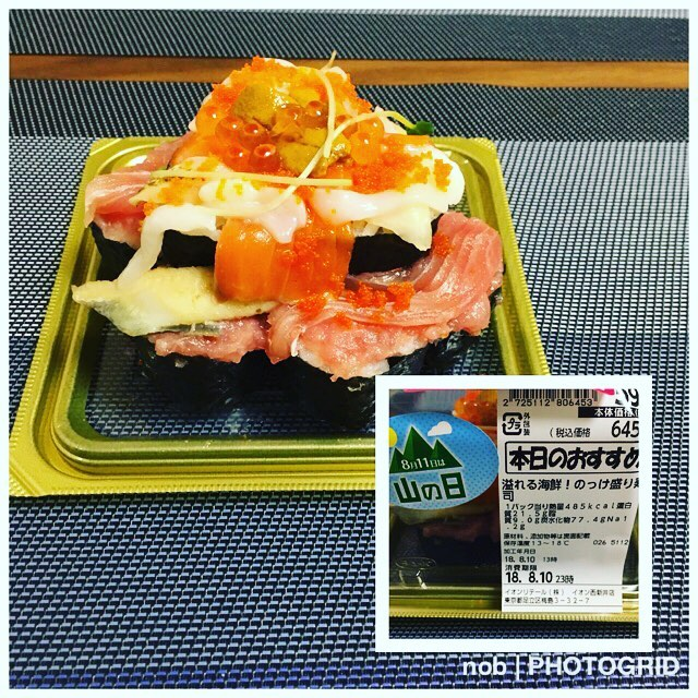 山の日に便乗商品?(笑).AEONで見つけた、のっけ盛り寿司。真ん中の見えない所は、かっぱ寿司でした…(^^;(笑).一番上にちょっぴりウニが乗っていましたが、次に出会っても買わないかも〜(/ω\)(笑)#おうちごはん #晩ご飯 #夕食 #AEON #のっけ盛り寿司 #山の日