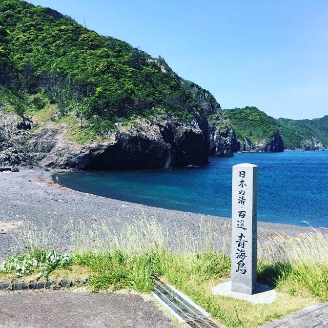 生命の洗濯中。ゆっくりとした刻の流れが心地良いです。#青海島 #青海島キャンプ村 #日本の渚百選